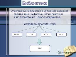 Презентация на тему Информатика класс Электронные библиотеки  2 Электронные библиотеки