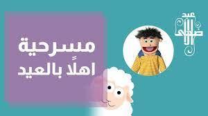 """مسرحية """"أهلاً بالعيد """" - YouTube"""