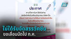 สถาบันบำราศนราดูร แจ้งขอเลื่อนนัดฉีดวัคซีนไปเดือน ก.ค. : PPTVHD36