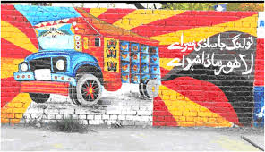 Small Picture Street Art in Lahore and Karachi Youlin Magazine