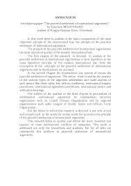 Юридическое требование принципа docsity Банк Рефератов Скачать документ