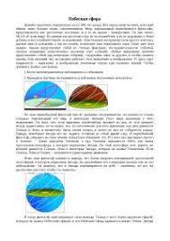 Сфера и шар доклад по математике скачать бесплатно docsity  Небесная сфера доклад по математике скачать бесплатно