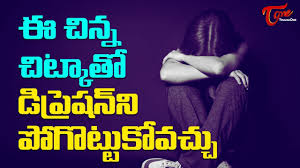 Tips To Overcome Depression Health Tips In Telugu