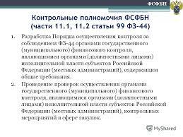 Презентация на тему Контрольная деятельность Росфиннадзора в  4 Контрольные полномочия
