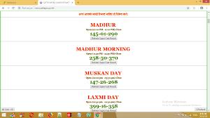 Sattamatka Madhurmatka Android App Download Sattamatka
