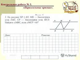Презентация на тему Устные задания Параллельные прямые  11 Контрольная работа 3 Параллельные прямые