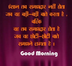 good morning quotes in hindi for facebook