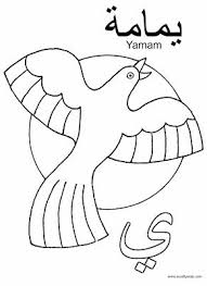 Initial, medial, and final i.e. A Crafty Arab Arabic Alphabet Coloring Pages Ya Is For Yamam Alphabet Coloring Pages Alphabet Coloring Arabic Alphabet