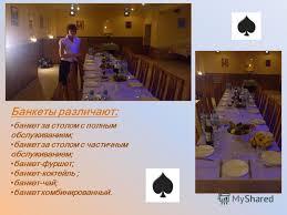 Отчёт по практике в ресторане официантом newsetle s blog  где подбирает посуду для Официант является лицом кафе поэтому помимо хороших навыков работы Отчет по практике в автосервисе