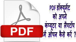 PDF file ko apne Computer/laptop/pc me ...