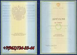 Купить диплом в Краснодаре ru Диплом университета 1997 2003