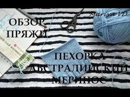 ОБЗОР <b>ПРЯЖИ ПЕХОРКА</b> АВСТРАЛИЙСКИЙ МЕРИНОС ...