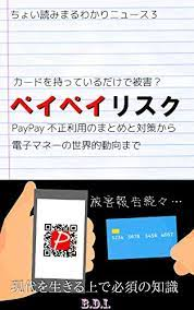 Maybe you would like to learn more about one of these? Amazon Com Paypay Risk Summary Of Paypay Credit Card Fraud And Global Payments Landscape Choiyomimaruwakarinews Japanese Edition Ebook Choiyomimaruwakarinewshenshuubu Kindle Store