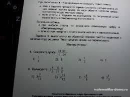 Как подготовится к Краевой диагностической работе по математике  Как подготовится к Краевой диагностической работе по математике апрель 2015 г КДР Математика 6