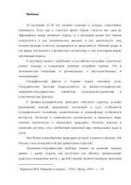 Услуги в сфере туризма курсовая по физкультуре и спорту  Рынок туризма и туристических услуг Новосибирской области курсовая 2010 по физкультуре и спорту скачать бесплатно путешествие