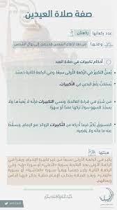صفة صلاة العيد - برنامج نماء التعليمي