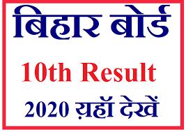 बिहार बोर्ड 10th क्लास का रिजल्ट बिहार बोर्ड की ऑफिशल वेबसाइट पर जारी किया जाएगा बिहार बोर्ड का रिजल्ट कुछ समय बाद में जारी होने वाला है इसके लगभग सभी पेपर समाप्त हो how to check bihar board 10th class result 2021. Bihar Board 10th Result 2021 Live Updates ब ह र ब र ड म ट र क र जल ट 2021 अब 25 मई क आएग Indreport Com