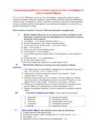 Контрольная работа по теме Атмосфера  Авторская разработка итогового урока по теме Атмосфера 6