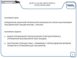 Влияние высокоскоростного движения на наличную пропускную  slide 1 jpg