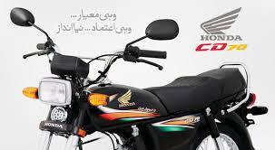 2018 honda 70 sticker.  sticker honda cd 70 2016 new model price in pakistan check latest model specs  features details with 2018 honda sticker