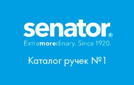 <b>SENATOR</b> PENS, официальный дилер, <b>Ручки Senator</b> 2019