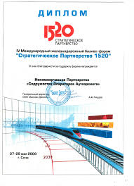 Диплом iv Международного железнодорожного бизнес форума  В раздел Награды дипломы сертификаты