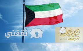 شاهد عيد الأضحى ٢٠٢١ الكويت موعد اجازة عيد الاضحى ١٤٤٢ للموظفين 2021 -  الدمبل نيوز
