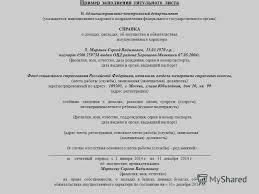 Презентация на тему О представлении справок о доходах расходах  11 Пример заполнения титульного листа В Административно контрольный департамент