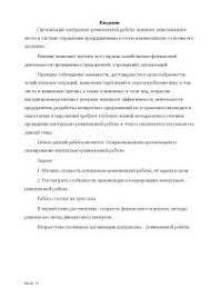 Организация и планирование контрольно ревизионной работы  Организация и планирование контрольно ревизионной работы контрольная 2013 по бухгалтерскому учету и аудиту скачать бесплатно