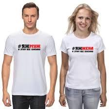"""Мужские <b>футболки</b> c стильными принтами """"<b>Парные</b>"""" - <b>Printio</b>"""