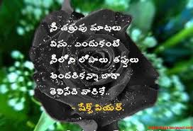 Telugu Photo Messages Mobiles Picture Messages Telugu Quotes Unique Best Lagics Of Love In Telugu