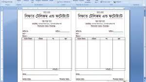 Cash Memo Format In Word Bangla Cash Memo Microsoft Word 24 YouTube 15