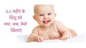 6 8 Month Baby Food Chart In Hindi What And How To Feed 6 8 Months Old In Hindi
