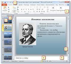 для создания презентаций powerpoint  Программа для создания презентаций powerpoint 2010