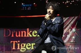 Drunken Tigers New Song Featuring Rm Tops U S Itunes Hip