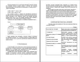 Реферат по химии Реализация межпредметных связей при изучении  Реферат Реализация межпредметных связей при изучении темы Алюминий