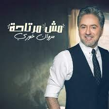 عشاق الموسيقار مروان خوري