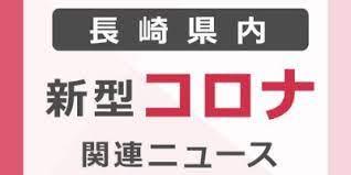 長崎 県 コロナ ウイルス 感染 者 速報
