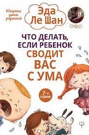 «Что делать, если ребенок сводит вас с ума» - купить книгу ...
