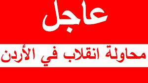 عاااجل عااااجل ورد الان.. محاولة انقلاب في الأردن !!! - YouTube