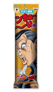 億泰のンまぁい棒うまい棒の味はなぜ牛タン塩ufoキャッチャー