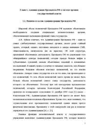 Администрация президента РФ Администрация Президента РФ в системе  Курсовая Администрация президента РФ 5