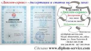 category clip диссертации украины com защита кандидатской диссертации заказ диссертаций купить диссертацию украина