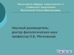 Презентация на тему Презентация магистерской диссертации  2 Магистранта кафедры теоретического