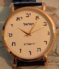 1000 images about hebrew watches for men prague judaica alef bait watch citizen movt unisex wrist watch