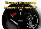 Экономия бензина ваз 2105
