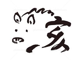 筆文字 亥 イラスト イラスト素材 5729939 フォトライブラリー