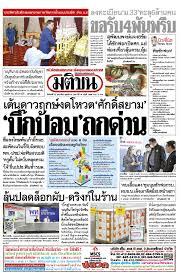 หน้า 1 หนังสือพิมพ์มติชนรายวัน ฉบับวันจันทร์ที่ 22 กุมภาพันธ์ พ.ศ.2564