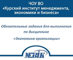 МЭБИК Экономика организации ТМ Ответы ⋆ Курсовые работы  МЭБИК Экономика организации ТМ 009 101 Ответы