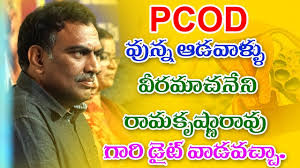 Pcos Diet Chart In Telugu Veeramachaneni Ramakrishna Rao Gari Diet For Pcod Ladies